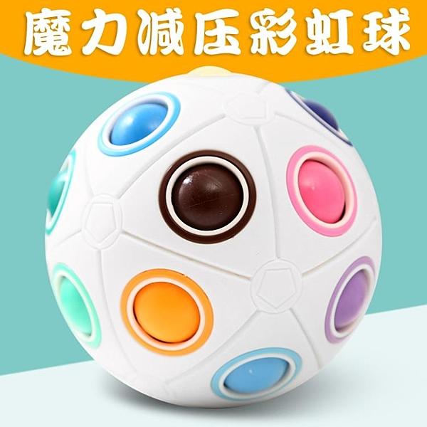 智力兒童玩具益智減壓魔方魔法彩虹球