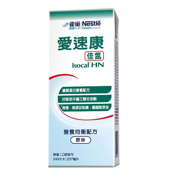 雀巢愛速康佳氮(利樂包) -營養均衡配方 原味 2箱 *維康*