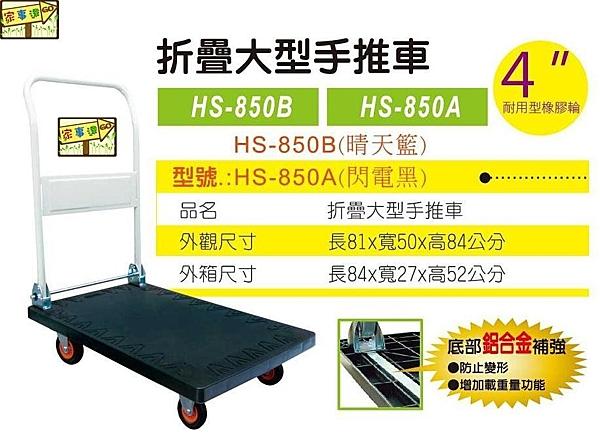 [ 家事達] 台灣HS- HS-850A  大型折疊 塑鋼手推車--閃電黑色