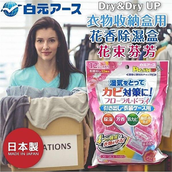 日本品牌【白元】衣物收納盒用花香除濕盒-花束芬芳