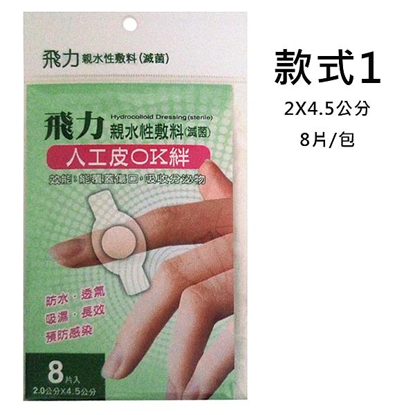*醫材字號*【Fe Li 飛力醫療】醫療用人工皮OK繃(兩種尺寸可選)