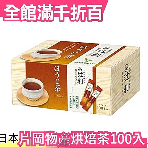 【烘焙茶100入】日本製 片岡物産 辻利 宇治抹茶 茶粉 煎茶 玄米茶 烘焙茶 國產茶 100%【小福部屋】