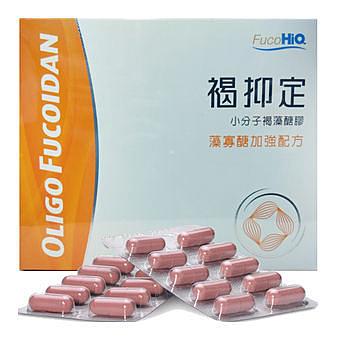 ✿✿✿【福健佳健康生活館】Hi-Q 褐抑定小分子褐藻醣膠 藻寡醣加強配方 (60粒 /單盒)