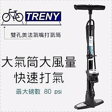 [家事達] HD-1419 雙孔美法氣嘴打氣筒  特價 自行車 充氣 雙孔  氣嘴