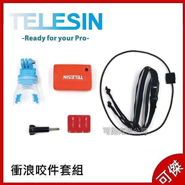 TELESIN 衝浪咬件套組 適用 HERO 5/6/7  便利於做任何極限運動適用 衝浪  可傑