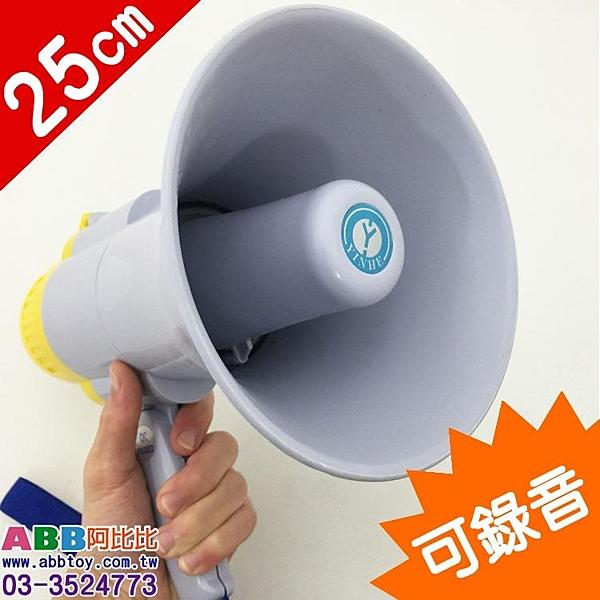 A0310_大喊話器_大聲公_可錄音_26cm#大聲公喊話器擴音器彩帶拉炮拉砲手拍拍拍手喇叭國旗