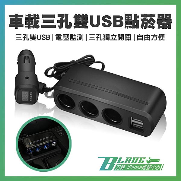【刀鋒】車載三孔雙USB點菸器 點菸器擴充 車用充電器 車載充電器 點菸器 充電座 車充 手機充電