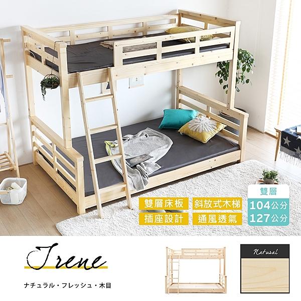 單人3.5尺 艾琳系列日式清新雙層床架(上下舖)/H&D東稻家居