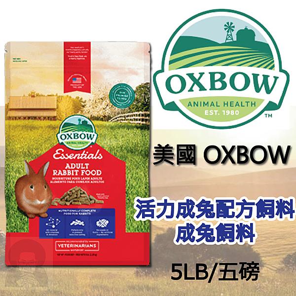 《美國OXBOW》活力成兔飼料 - 成兔飼料 (5磅)