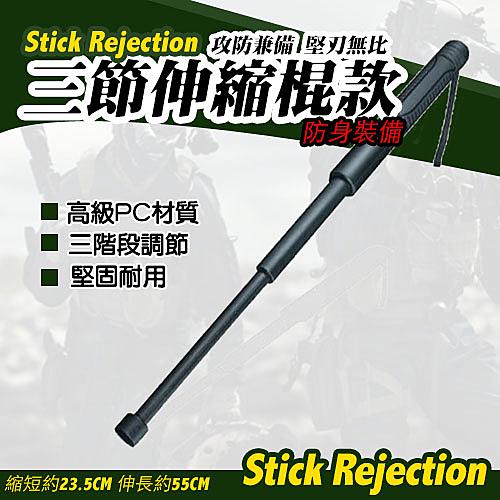 【現貨】防身武器 甩鞭 進口塑膠PV 三節伸縮棍款 女子自衛防身裝備【H00249】