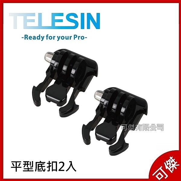 TELESIN 平型底扣2入 適用 HERO 5/6/7  可搭配GOPRO通用型配件
