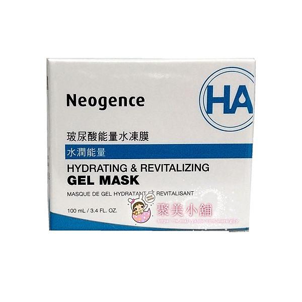 Neogence 霓淨思 玻尿酸能量水凍膜 100ml 【聚美小舖】