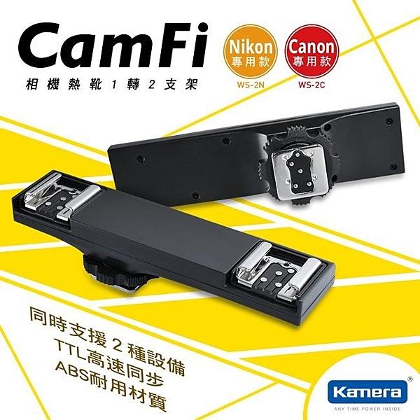 黑熊館 Cam-Fi 相機熱靴支架 卡菲 1轉2支架 CamFi 閃光燈 TTL通用 支架 canon nikon