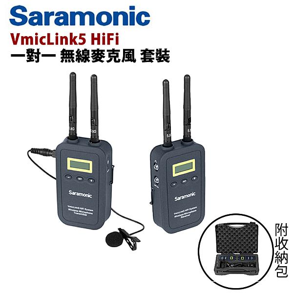 黑熊館 Saramonic 楓笛 VMICLINK5 HiFi 一對一 無線麥克風 套裝 5.8GHz 高頻傳輸 採訪