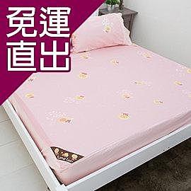 奶油獅 怡情精梳純棉床包三件組雙人粉紅(5尺)【免運直出】