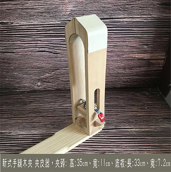 全新 新式 手縫木夾夾皮器(夾口一體式)-夾口已貼真皮夾頭可旋