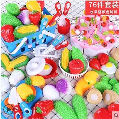 兒童切水果玩具過家家廚房組合蔬菜寶寶男孩女孩切切蛋糕切樂套裝  快速出貨