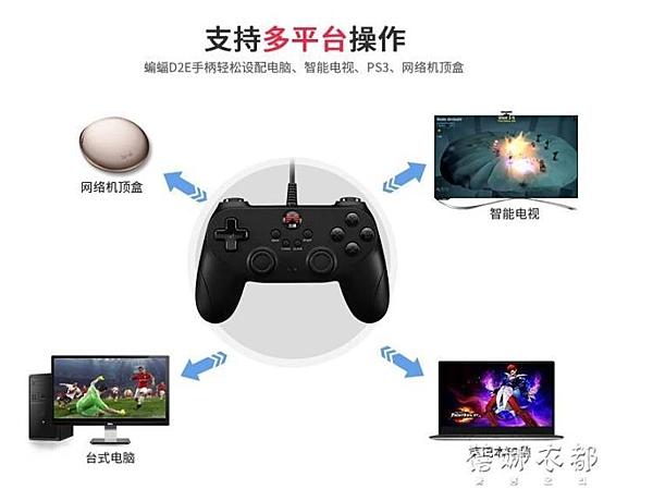 蝙蝠pc電腦遊戲手柄usb電視家用【免運快出】