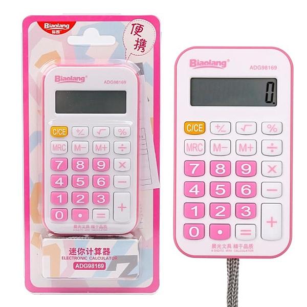 計算機晨光學生迷你考試便攜式計算器小號彩色卡通計算機ADG98169帶掛繩