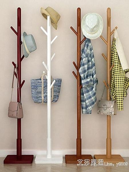 家用衣帽架實木衣架落地臥室簡易掛衣架辦公室客廳掛衣服的衣架子 【全館免運】