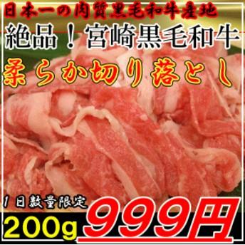 宮崎県産黒毛和牛 柔らか切り落とし 200g 黒毛和牛ならではの柔らかくて深い旨味。普通の切り落としではございません。