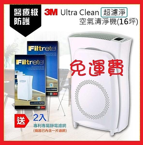 3M 16坪 CHIMSPD-03UCRC超濾淨型大坪數空氣清淨機 送2片專用濾網CHIMSPD-03UCF