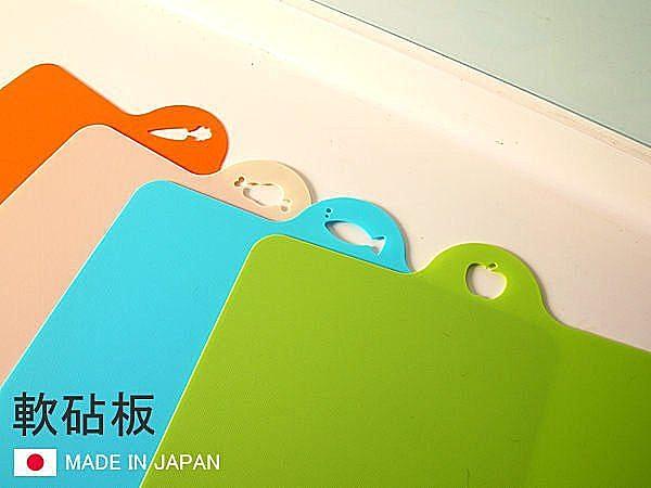 日本製 食材分類軟砧板組(4入) 沾板 蔬果生食熟食分類 切菜板 廚房用品【SV3673】BO雜貨