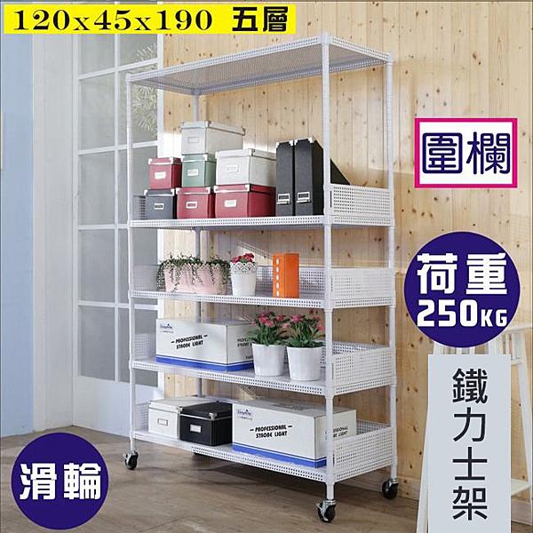 鐵力士架【澄境】R-DA-SH110WH-PU 洞洞板120x45x190cm耐重五層附輪置物架+4組圍欄 衣櫥 斗櫃 鞋櫃