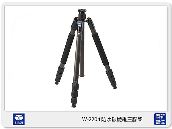 【分期0利率,免運費】Sirui 思銳 W-2204 防水 碳纖維 三腳架 (W2204 ,不含雲台 公司貨)