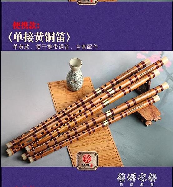 竹笛子樂器G初學F成人零基礎E調專業演奏D高檔橫笛兒童【免運快出】