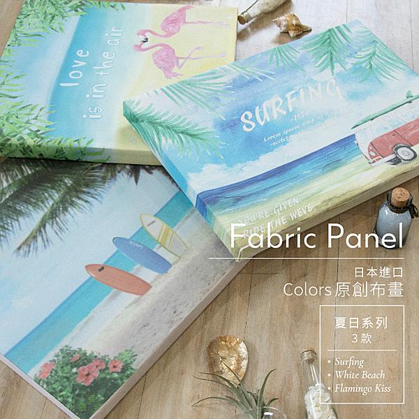 時尚無框畫 油畫 複製畫 木框 畫布 掛畫 居家裝飾 壁飾 夏日系列
