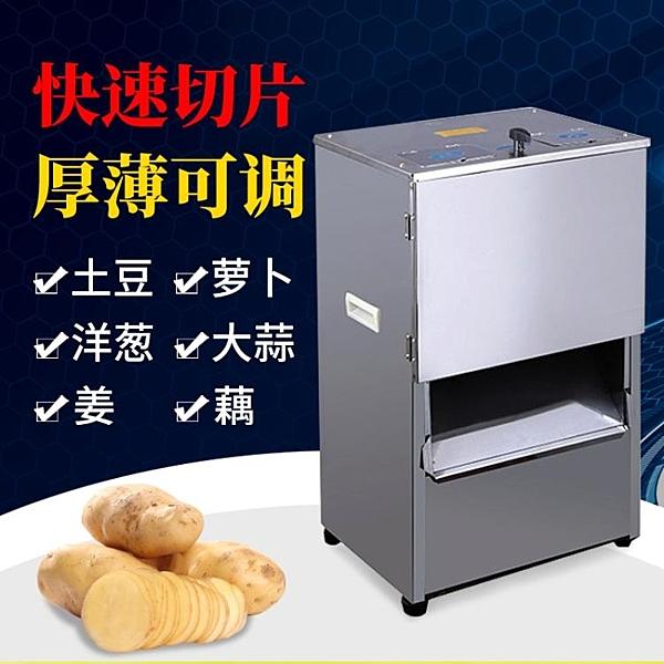 切片機商用瓜果蔬菜蘿卜土豆姜片切片機不銹鋼切片神器電動切菜機 MKS 卡洛琳