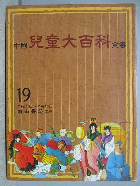 【書寶二手書T5/少年童書_FJ9】中國兒童大百科全書(19)