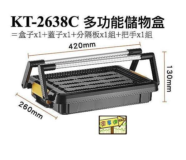 [家事達] 臺灣KTL-KT-2638C  專業級 多功能儲物盒 6入/箱  - 特價 工具箱 零件盒
