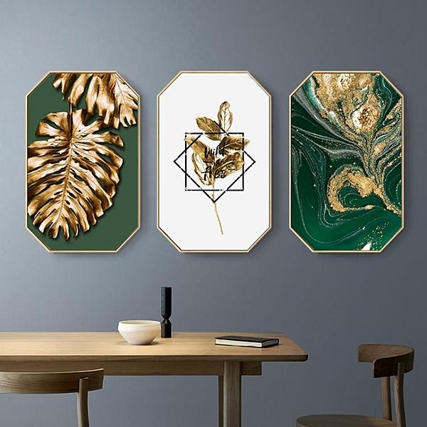 北歐八邊形裝飾畫客廳背景墻現代輕奢掛畫壁畫【聚寶屋】