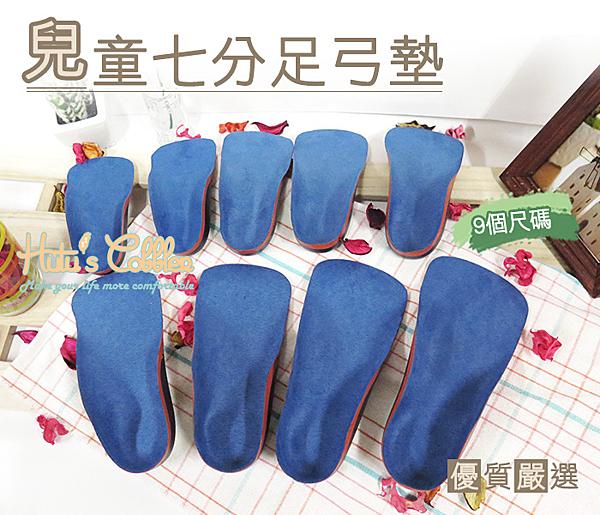 糊塗鞋匠 優質鞋材 H22  兒童七分足弓墊  兒童足弓鞋墊  有效支撐足弓