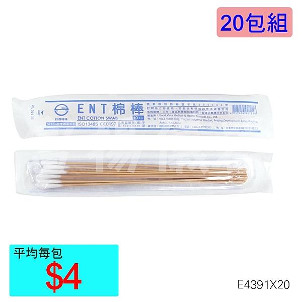 【醫康生活家】鈺喜 6吋ENT滅菌棉棒10支/包(20包組)