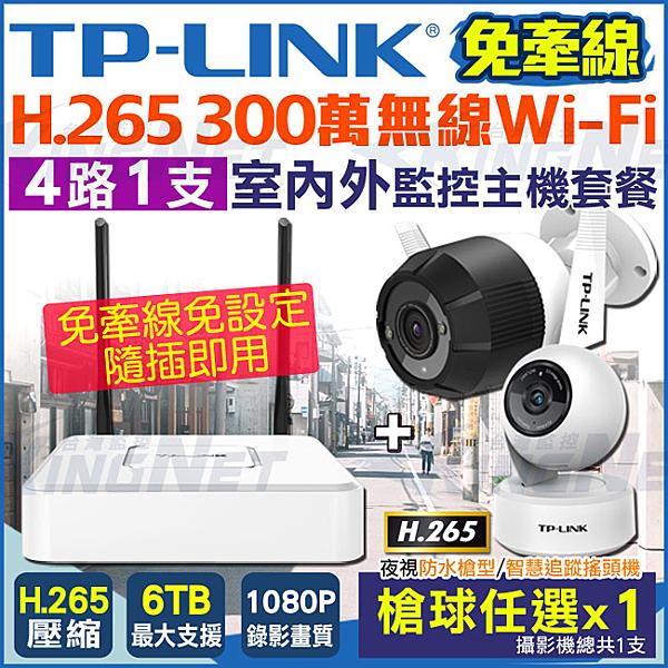 KINGNET 監控網路攝影機 TP-LINK 4路1支