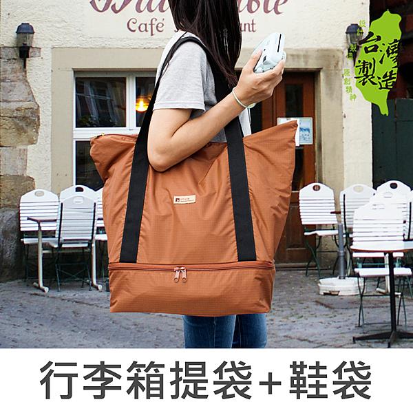 珠友 SN-20043 行李箱提袋+鞋袋/行李箱插桿式兩用提袋/肩背包/運動防潑水鞋包/旅行袋-Unicite
