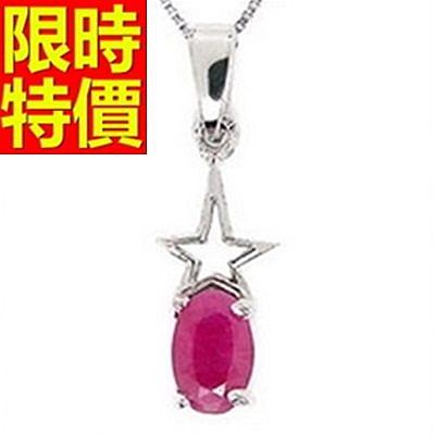 紅寶石項鍊鑲925純銀-生日情人節禮物天然吊墜飾品58a45【巴黎精品】