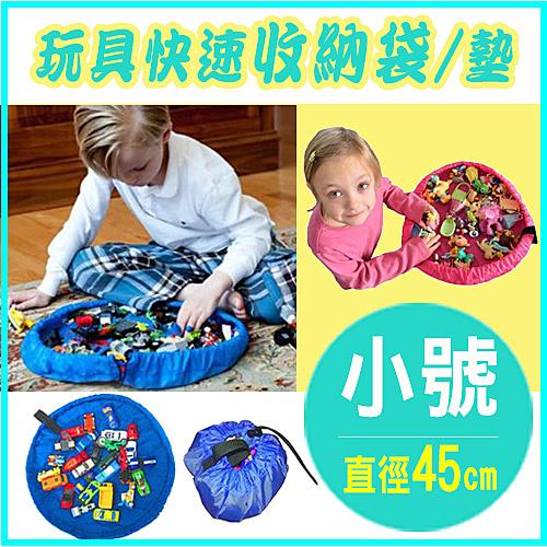 [小號] 玩具快速收納墊 / 樂高、小汽車收納袋 (不挑色) 79元