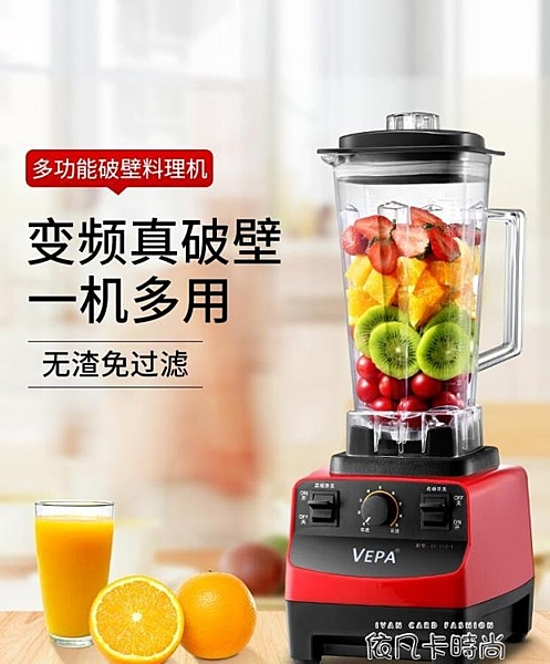 VEPA榨汁機家用豆漿全自動多功能電動砸渣攪拌料理打炸汁水果汁機MBSQM 依凡卡時尚