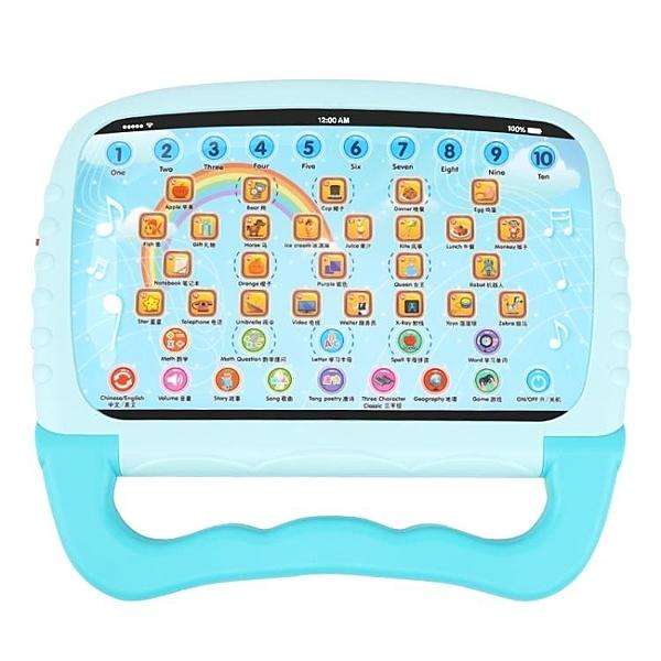 可折疊兒童點讀平板玩具ipad寶寶學習早教拼音點讀機幼兒 【全館免運】