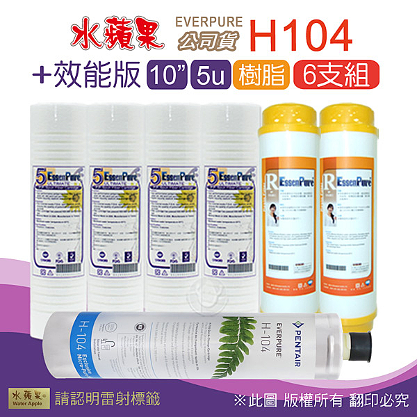 水蘋果居家淨水~ 水蘋果公司貨 EVERPURE H104 濾心 + EssenPure效能版前置濾心6支組(5微米溝槽PP+樹脂)