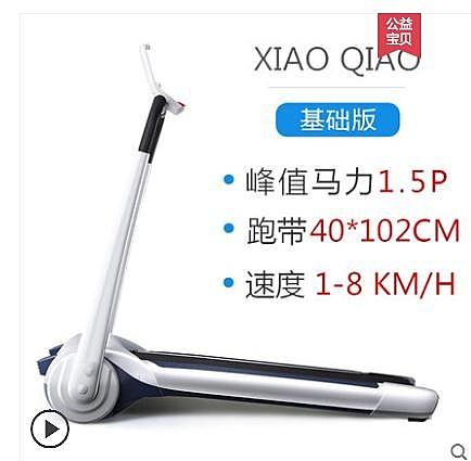 小喬智慧跑步機家用款小型超靜音減震迷你走步電動簡易折 LX 伊蒂斯 交換禮物