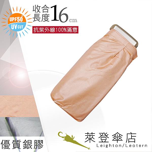 雨傘 陽傘 萊登傘 抗UV 輕傘 超短傘 超短五折傘 銀膠 旅行傘 Leotern (粉橘)