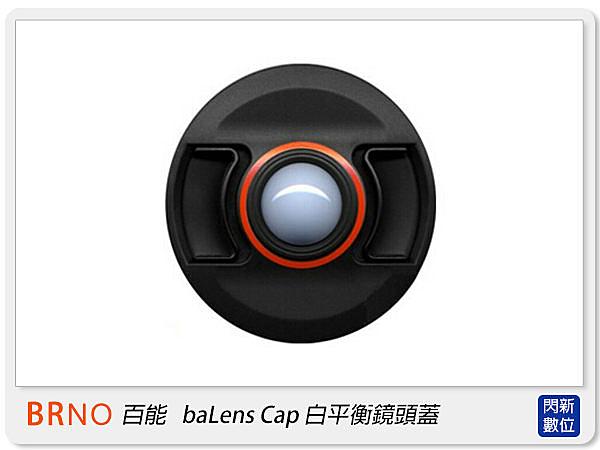美國 BRNO 百能 baLens Cap 白平衡 鏡頭蓋 鏡蓋 (58mm)