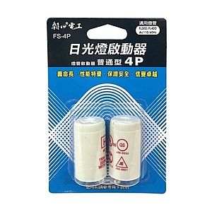 4P日光燈管啟動器(2入裝)