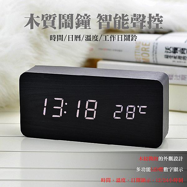 ▼創意長方形 LED 木頭時鐘 (1入) 木頭鐘 日期 溫度 靜音 聲控 貪睡 懶人鬧鐘 電子 床頭鐘 USB供電