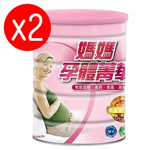 鍵淮 媽媽孕體菁華 900g*2罐【德芳保健藥妝】媽媽奶粉、鈣、益生菌